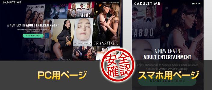 adulttime.com