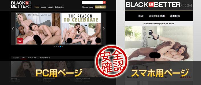 BlackIsBetter.com
