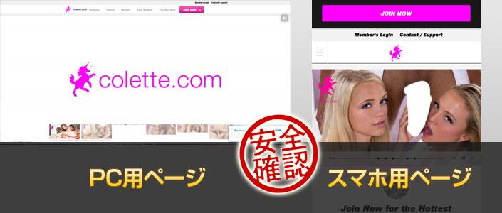 colette.com