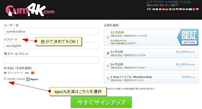 CUm4K.comアカウント作成