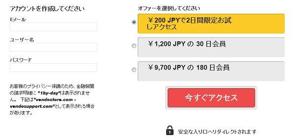 Vendo価格