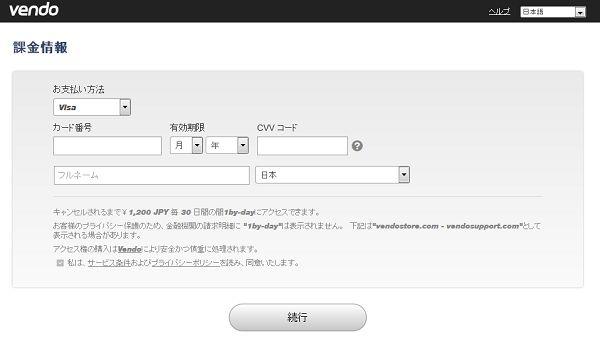 Vendoカード情報入力画面