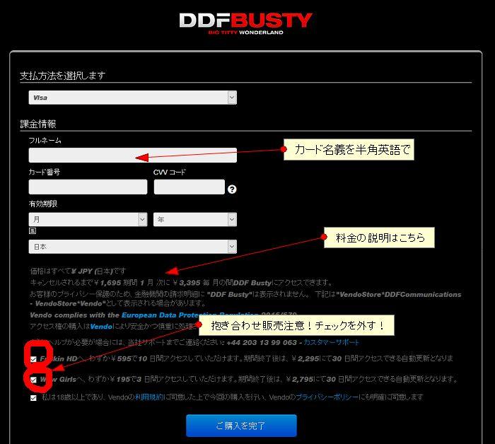 DDF Busty Vendo決済