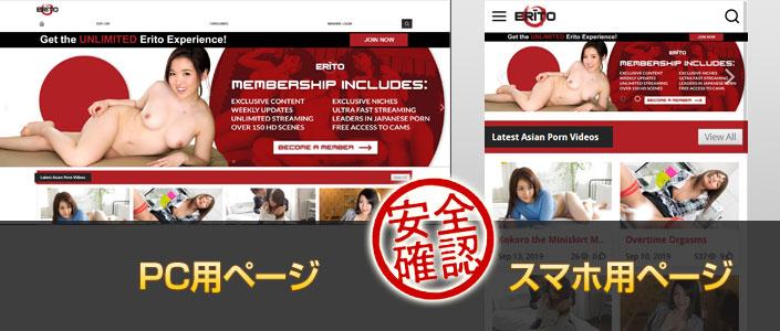 【割引あり!】erito.comに登録してみた