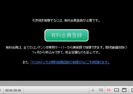 視聴制限の画面
