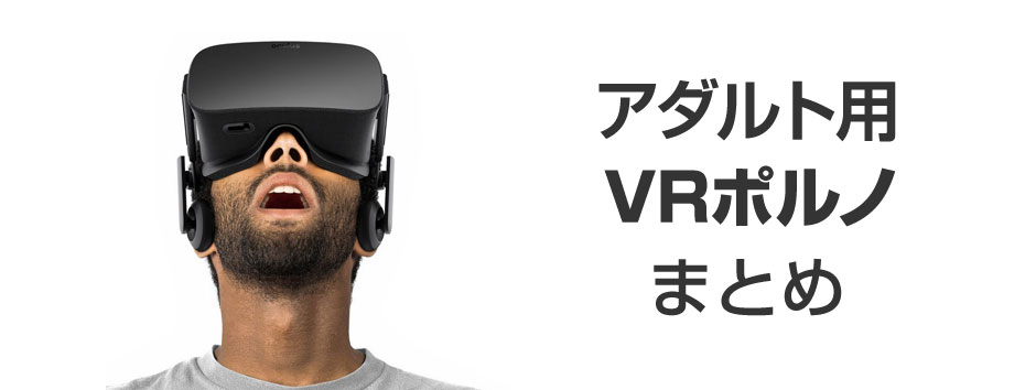 アダルト用VRポルノのまとめ