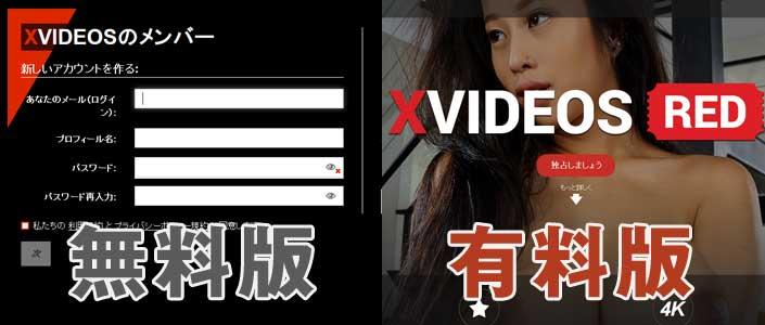 xvideosインフォーメーション
