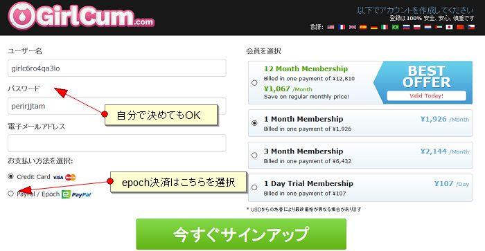 GirlCum.comアカウント作成