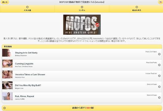 MOFOS動画観放題プログラム