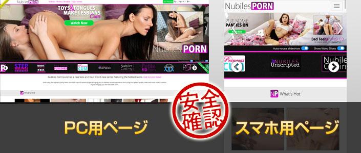 NubilesPorn