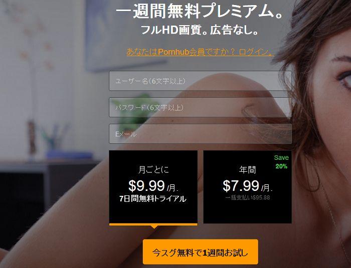 PornhubPremium.com アカウント作成