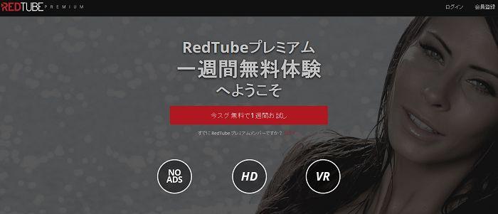 redtubepremium.com