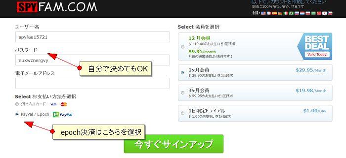 SPYFAM.COMアカウント作成