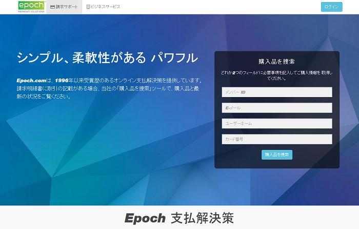 epoch入力項目