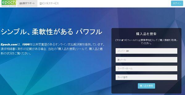 epochオフィシャルサイト
