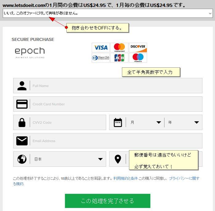 epoch決済画面
