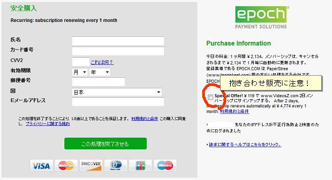 epoch支払い画面