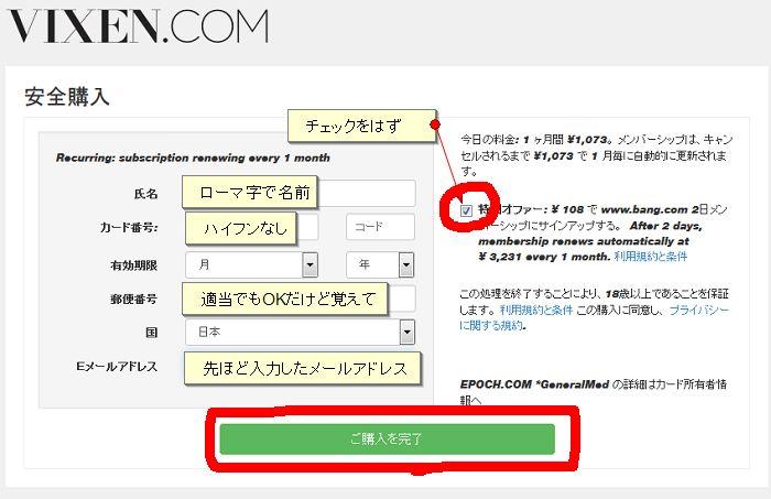 epoch登録画面