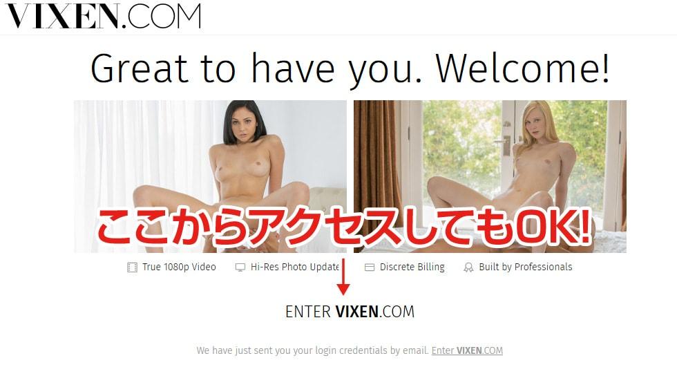 VIXEN.COM 登録完了画面